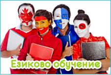 ezikovo-obuchenie-plovdiv