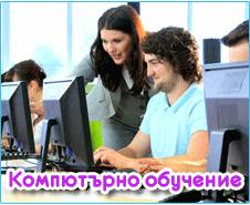 komputerno-obuchenie-plovdiv